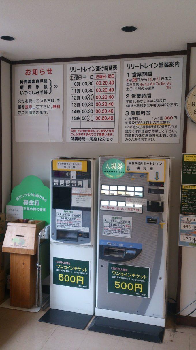 駅舎内にある券売機
