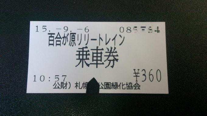 リリートレインの乗車券