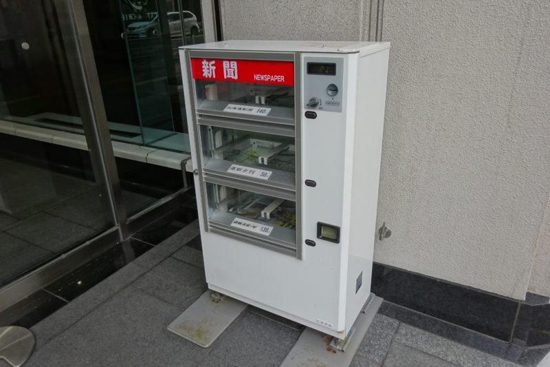 北海道新聞自動販売機