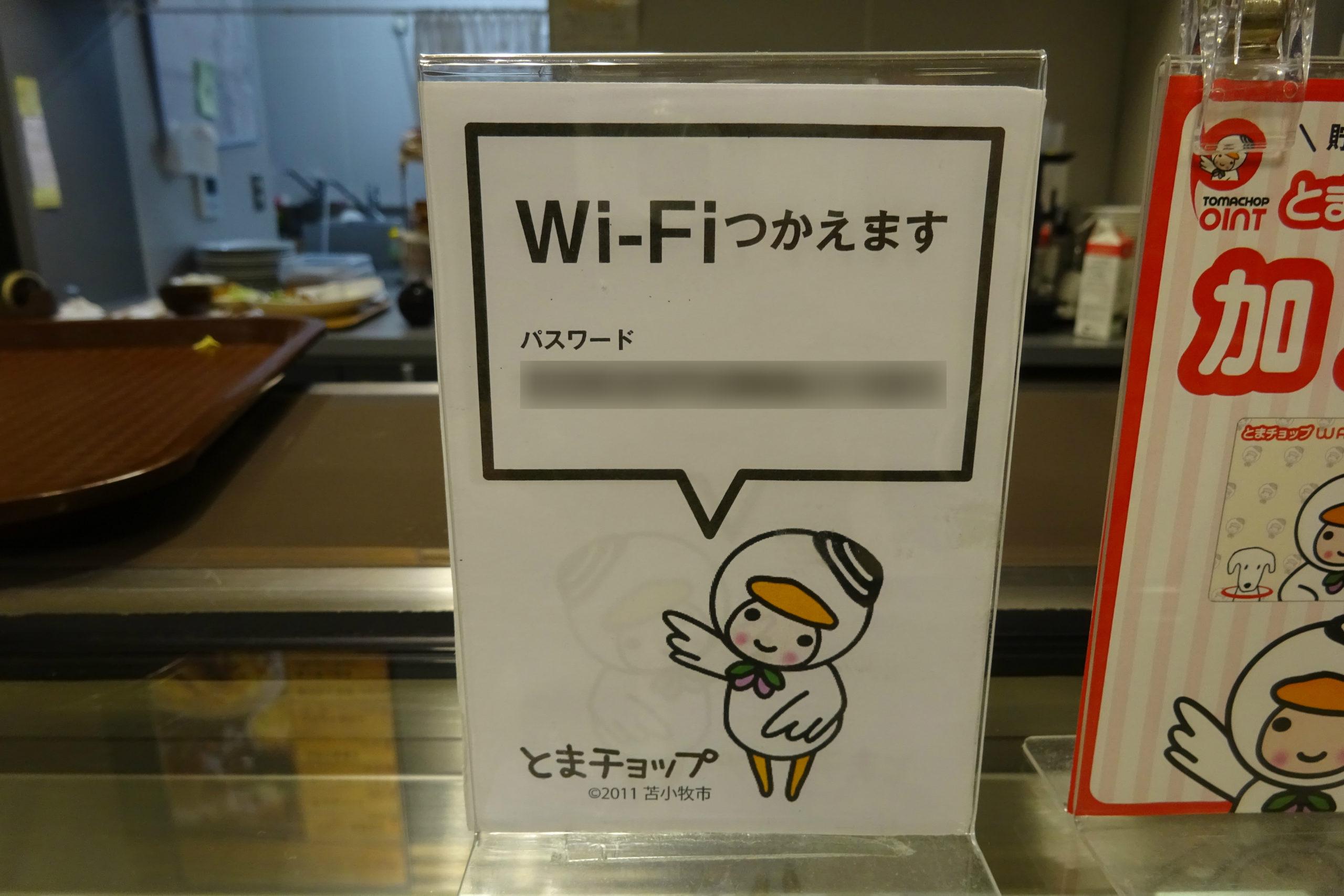 ココトマWi-Fiパスワード