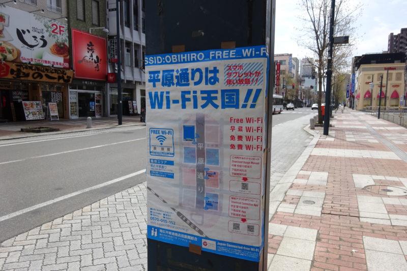 平原通にある帯広フリーWi-Fiのポスター
