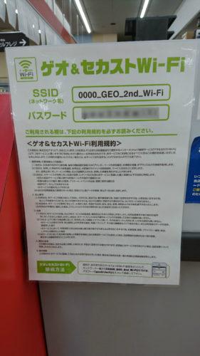 GEO店内にある「ゲオ&セカンドWi-Fi」にてパスワードを確認。