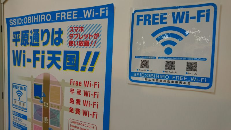 JR帯広駅エスタ東館の帯広観光コンベンション協会にあるWi-Fiのステッカーとポスター