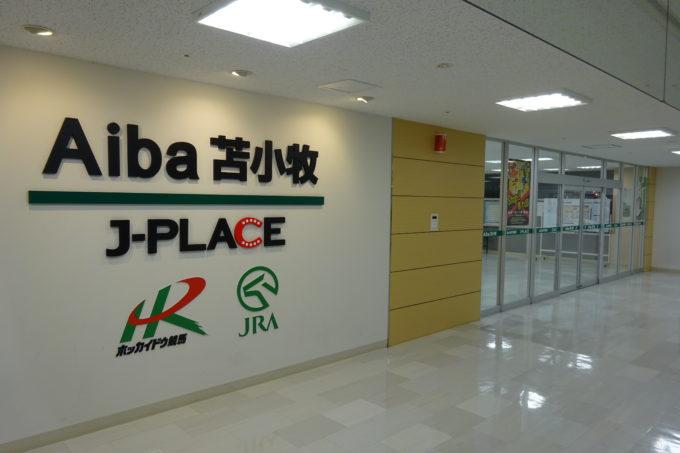Aiba苫小牧Wi-Fi