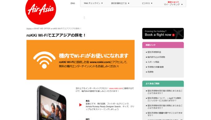 エアアジアWi-Fi(roKKi Wi-Fi)