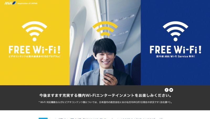 全日空Wi-Fi(ANA Wi-Fi)