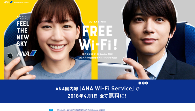 全日空Wi-Fi