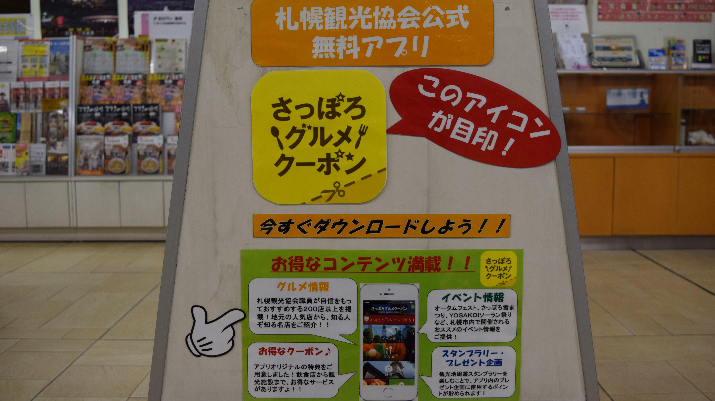 札幌市の公式スマートフォンアプリ一覧