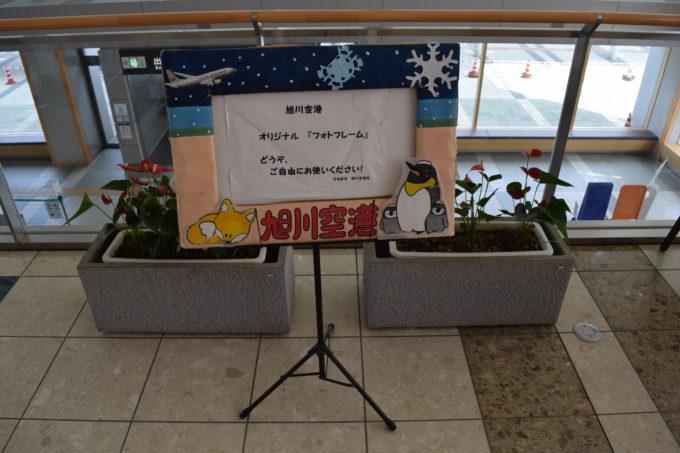 旭川空港オリジナルフォトフレーム