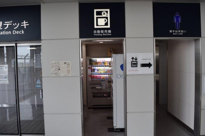 旭川空港自動販売機