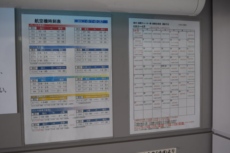 旭川空港の離発着する航空機時刻表と国内・国際チャーター便・国際定期便の運行日予定表。