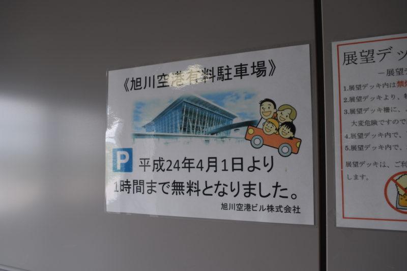 旭川空港の有料駐車場が1時間まで無料