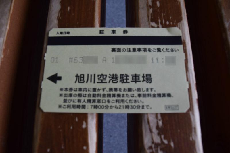 旭川空港駐車場の駐車券