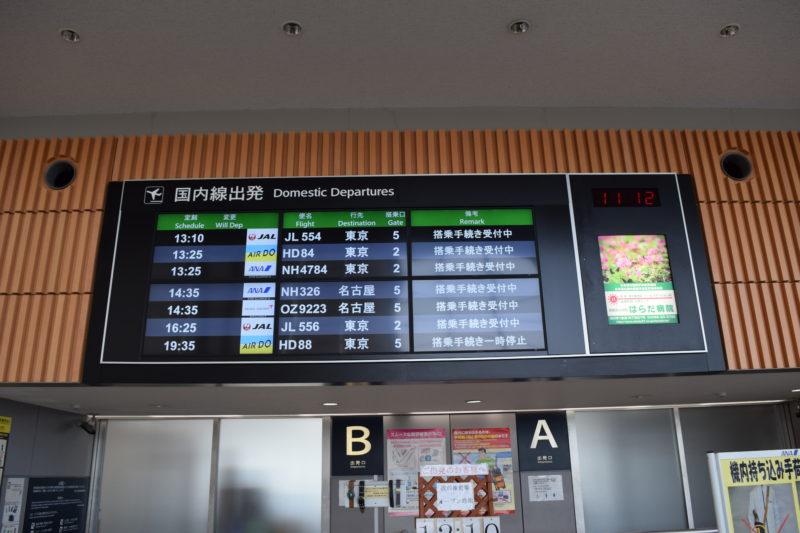旭川空港出発案内板(フライト案内)