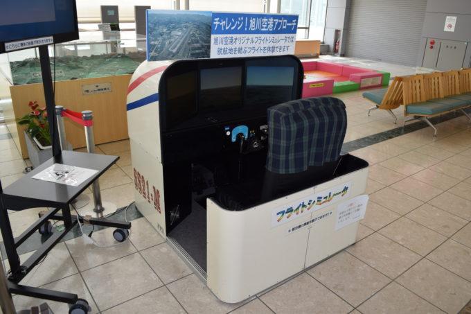 旭川空港フライトシミュレーター