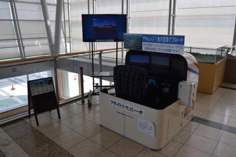 旭川空港「フライトシミュレーター」