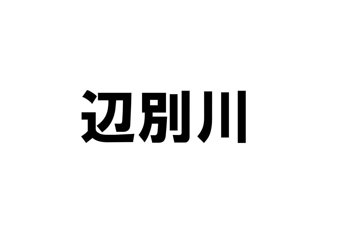 辺別川ライブカメラ