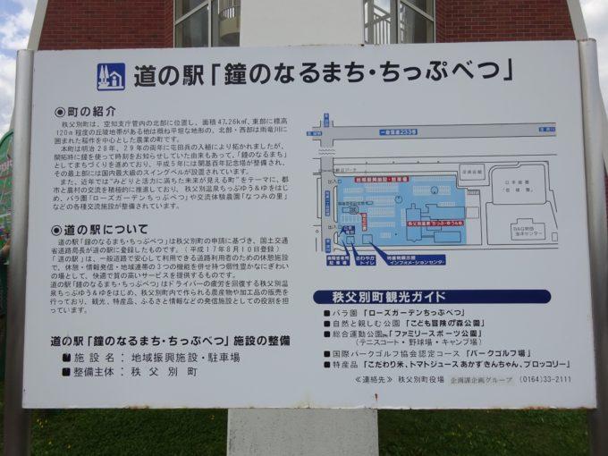 道の駅「鐘のなるまち・ちっぷべつ」の案内看板