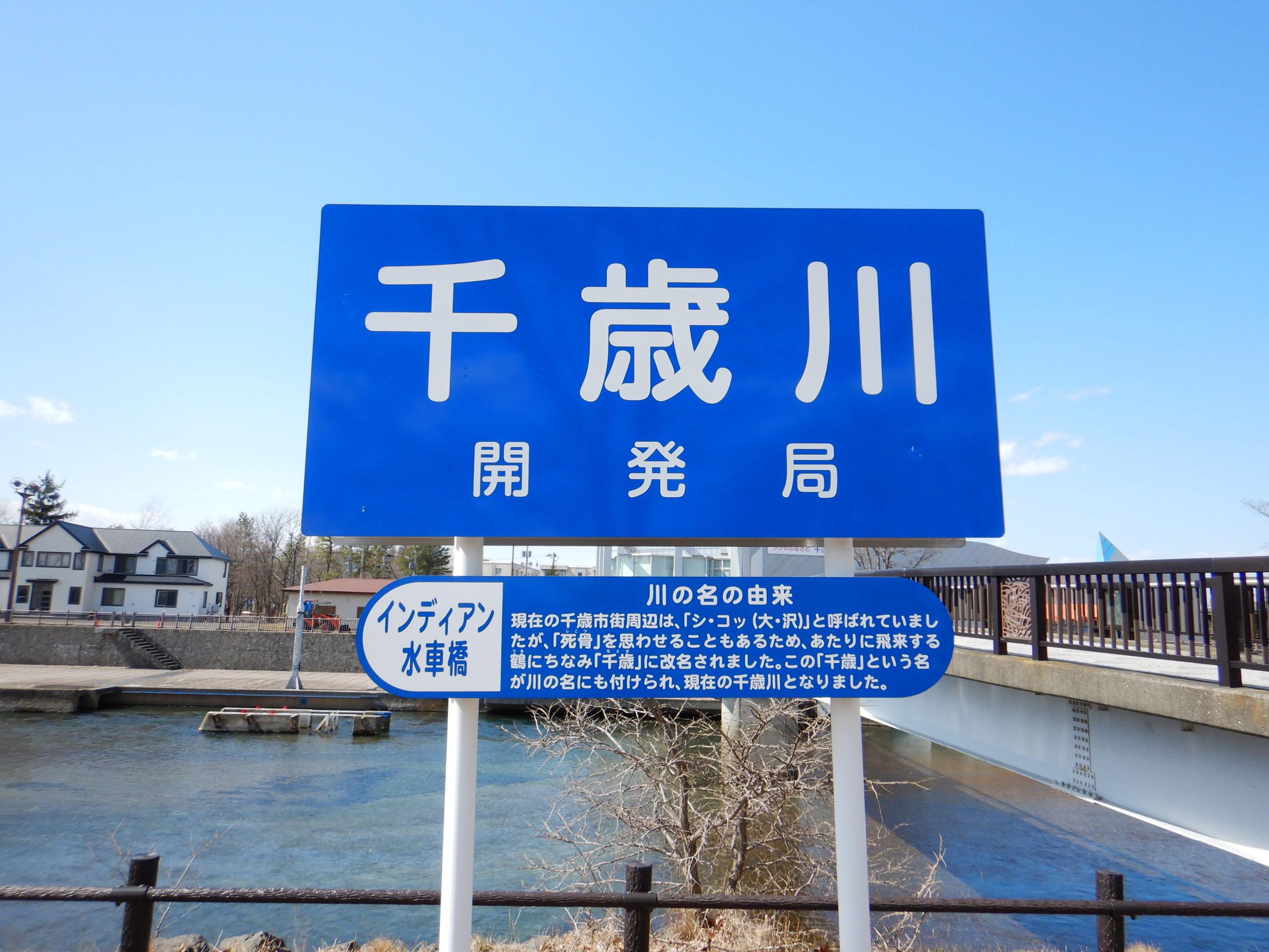 千歳川の河川ライブカメラ一覧