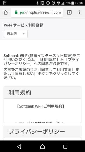 「Wi-Fiサービス利用登録」の登録画面が表示されます。