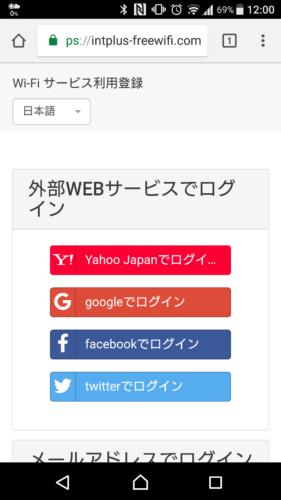 アカウント登録画面に切り替わります。スクロールして「メールアドレスで新規登録」を選択。メールアドレスまたはSNSアカウント(Facebook・Twitter・Google・Yahoo!JAPAN ID)による登録も可能です。