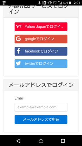 スクロールして「メールアドレスで新規登録」を選択。メールアドレスまたはSNSアカウント(Facebook・Twitter・Google・Yahoo!JAPAN ID)による登録も可能です。