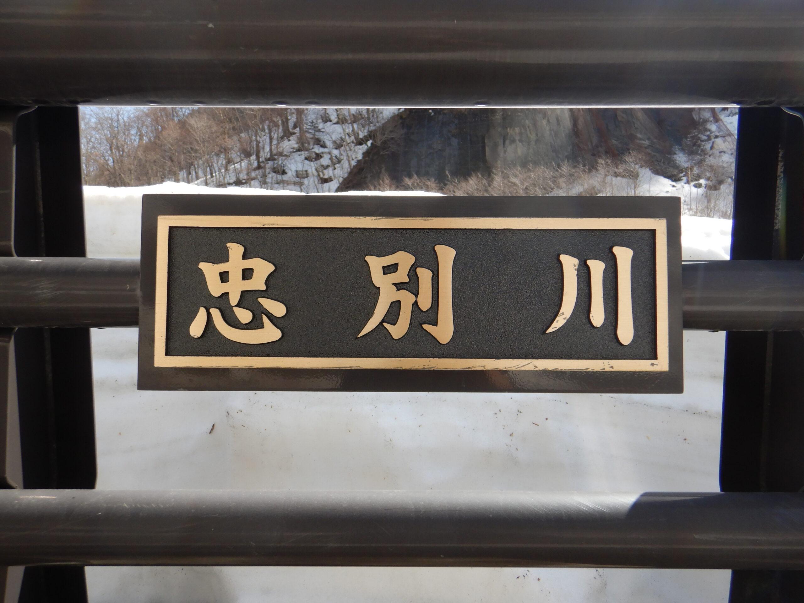 忠別川の河川ライブカメラ一覧