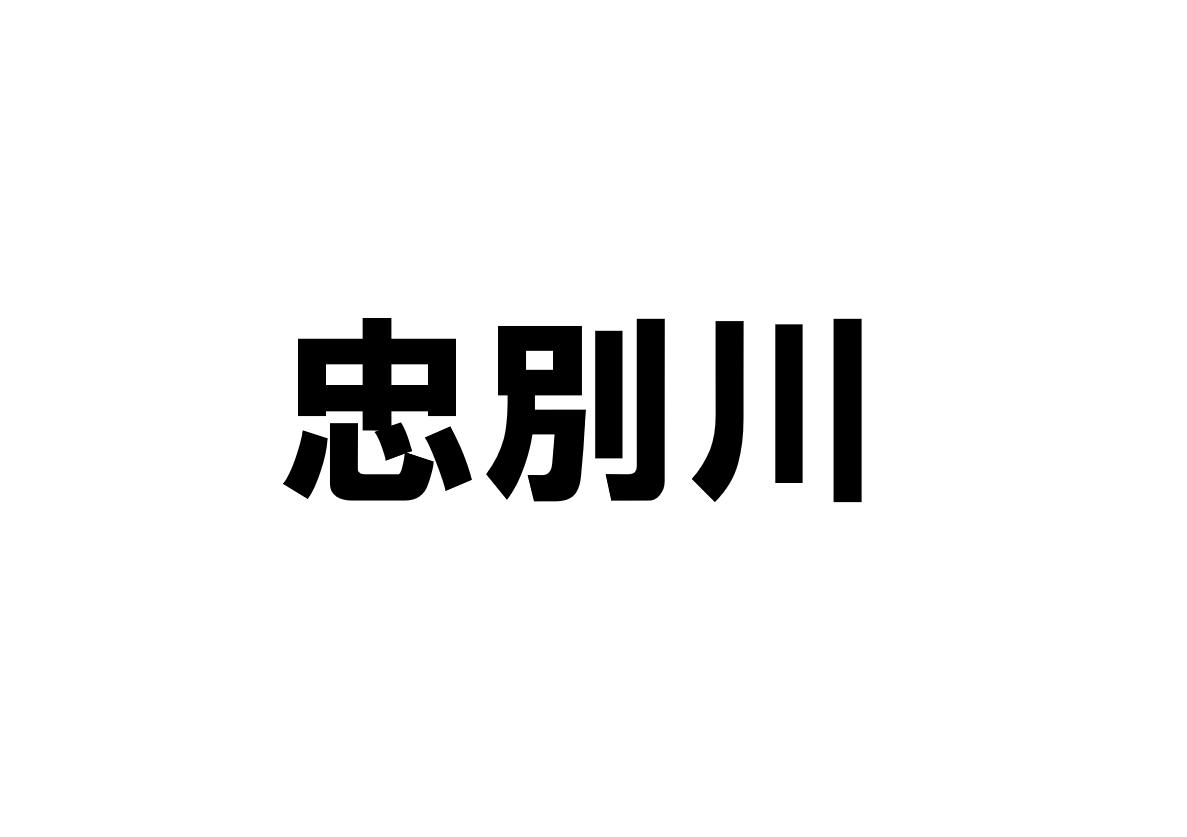 忠別川ライブカメラ