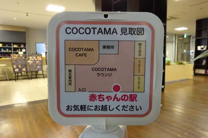 ココトマ館内図