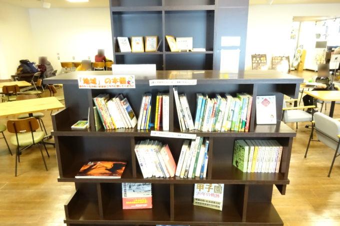ココトマ地域の本棚