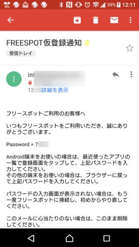 指定したメールアドレス宛にパスワード記載があります。さきほどのページを開いてパスワードを入力します。