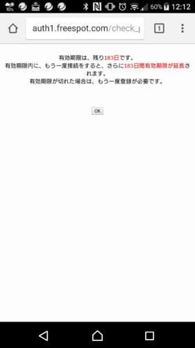 パスワードを入力するとページが切り替わります。