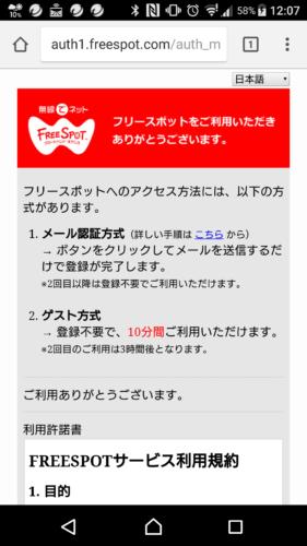 ココトマWi-Fi(フリースポット)の接続エントリーページ・登録画面が表示されます。
