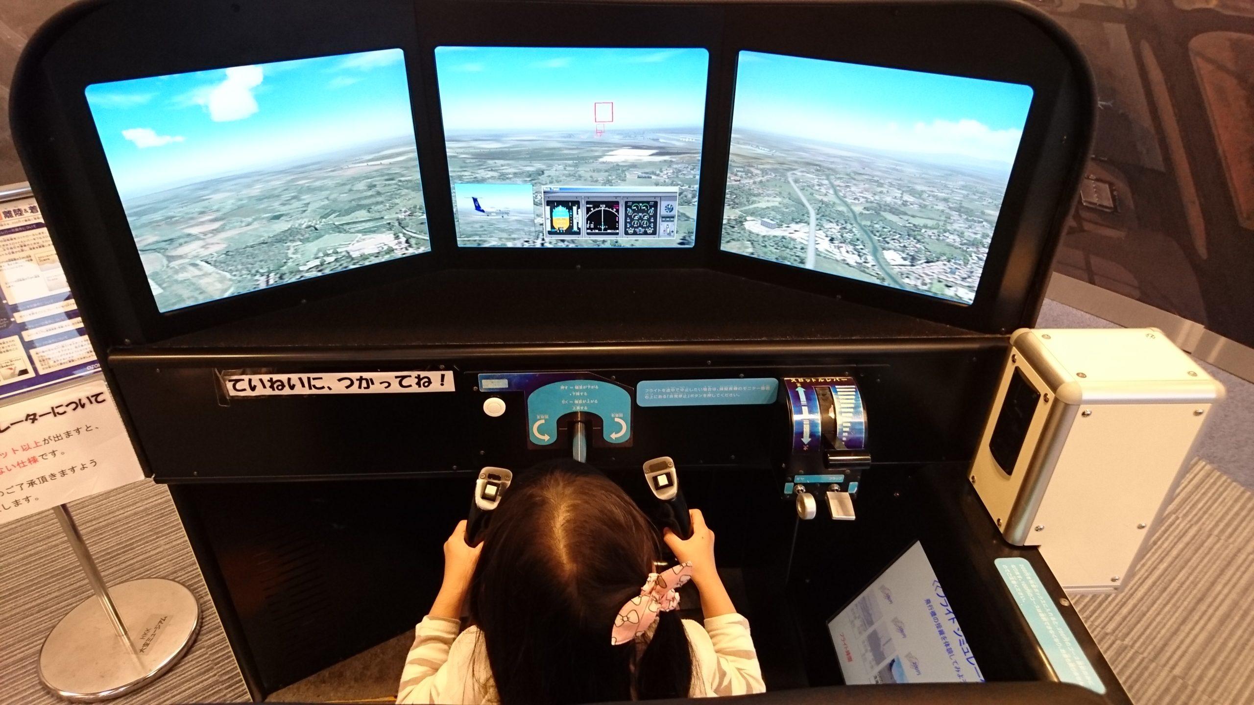北海道のフライトシミュレーターがある空港一覧