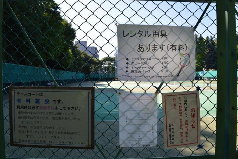伏古公園テニスコートの利用について