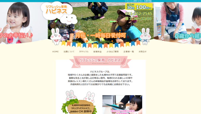 リフレッシュ保育ハピネス札幌保育園