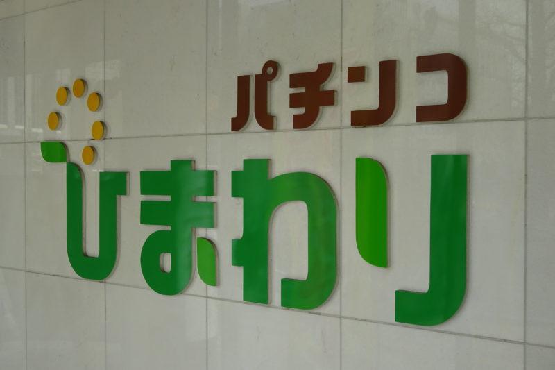 ひまわりWi-Fi