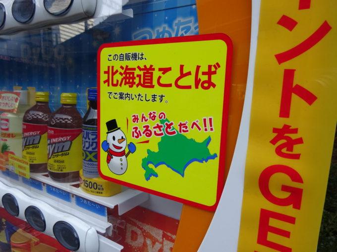 北海道内の一風変わった自動販売機