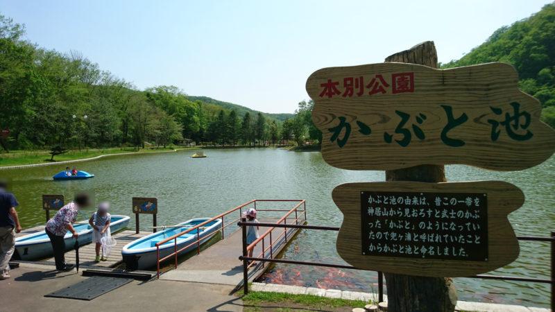本別公園かぶと池