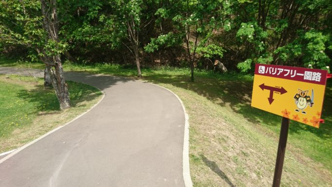 バリアフリー園路