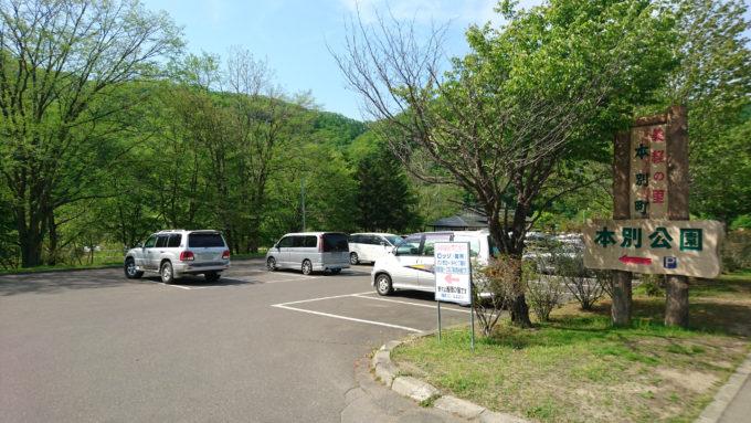 本別公園の駐車場