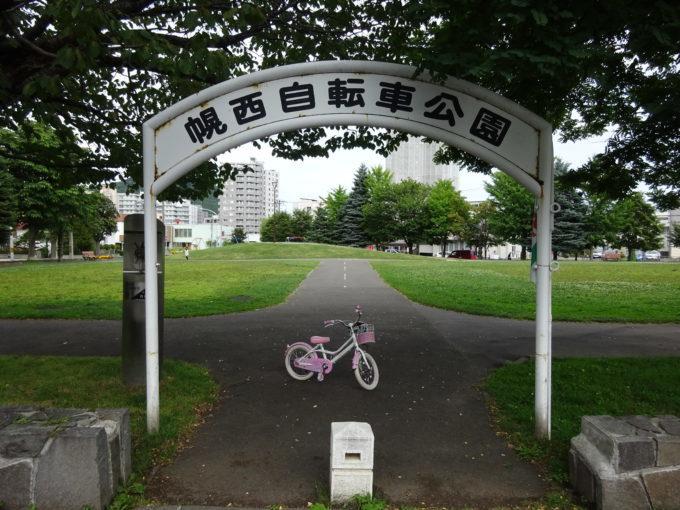 幌西自転車公園「自転車コース」