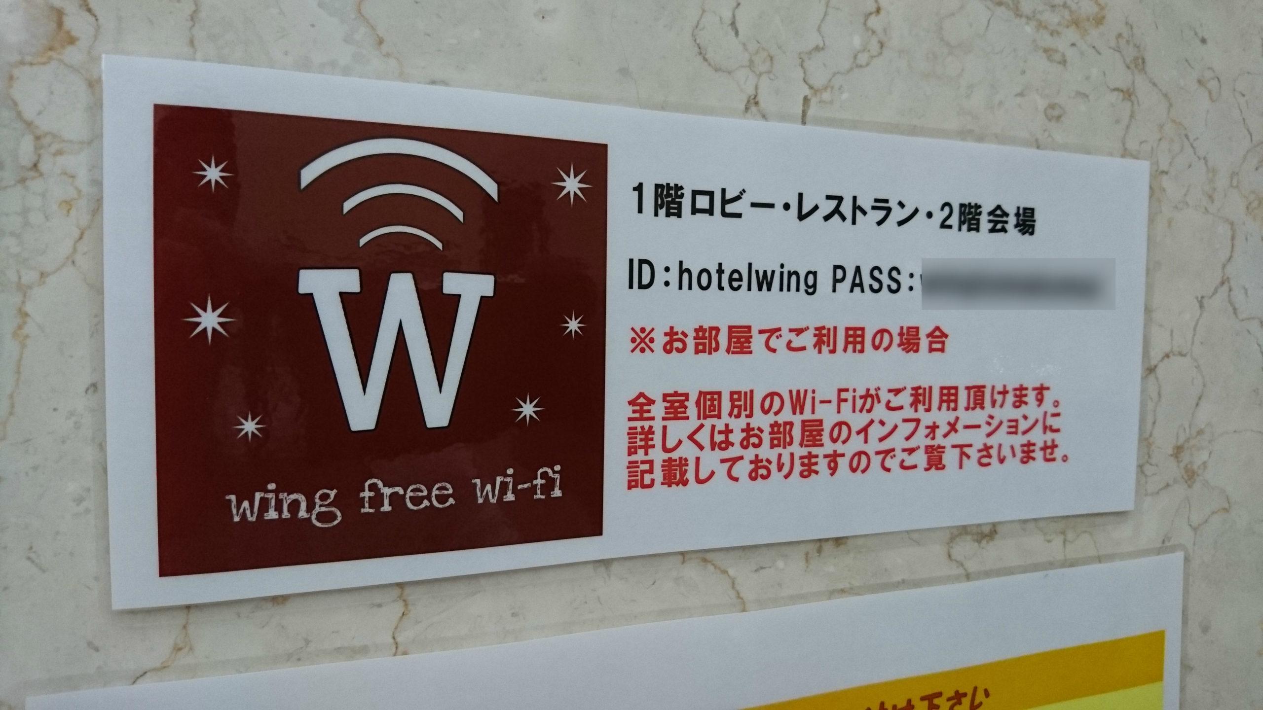 ホテルウィングインターナショナル苫小牧Wi-Fi