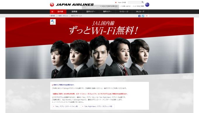 日本航空Wi-Fi(JAL Wi-Fi)