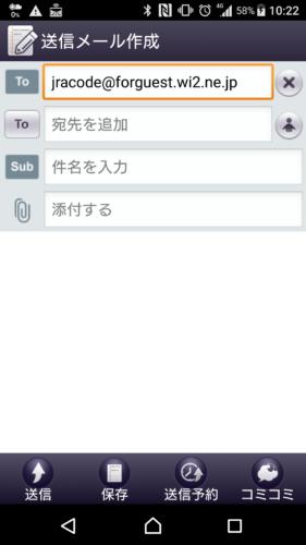 ゲストコード取得のために空メールを「jracode@forguest.wi2.ne.jp」へ送信する。