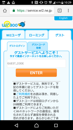 ブラウザを起動すると、Wi2のゲストログイン画面が表示されます。