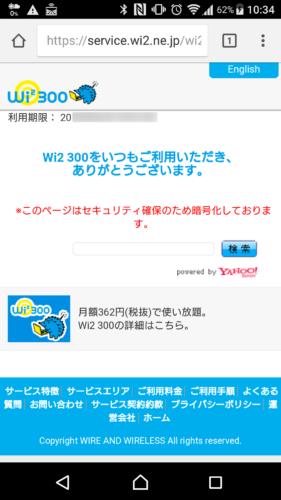「Wi2 300をいつもご利用いただきありがとうございます。」と表示。