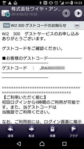 空メールを送信後、メールアドレスにゲストコードが掲載しているメールが配信されます。