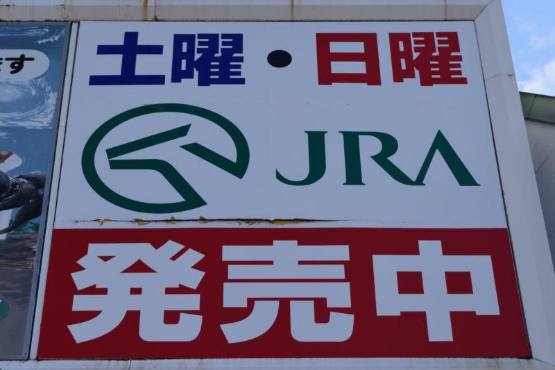 JRA Wi-Fi