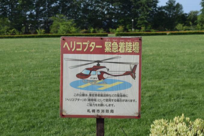 川下公園ヘリコプター緊急着陸場